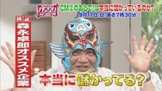 日曜あさ7時30分 『がっちりマンデー!!』 9月17日は、森永卓郎の「CM②の...