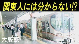 話題になった「関東人にはわからない」大阪駅環状線1番のりば。JR Osaka Station. Osaka/Japan.