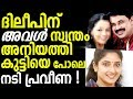 Praveena Actress Supports Dileep and Actress Attacked