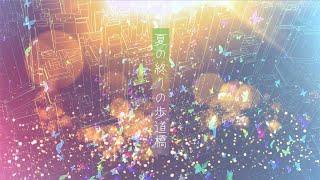 クリムゾン・シャア・マニア「夏の終りの歩道橋」Official Music Video