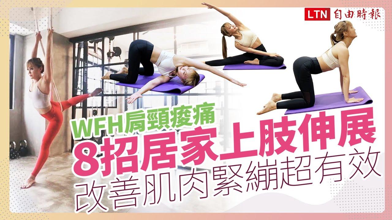 WFH 身體好痠痛?8 招上肢伸展操  10分鐘有效放鬆你的肩頸腰