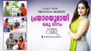A Day With Actress Prayaga Martin   Day With A Star   Kaumudy TV