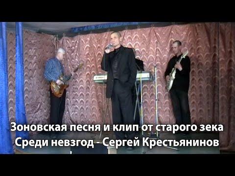 Зоновская песня от