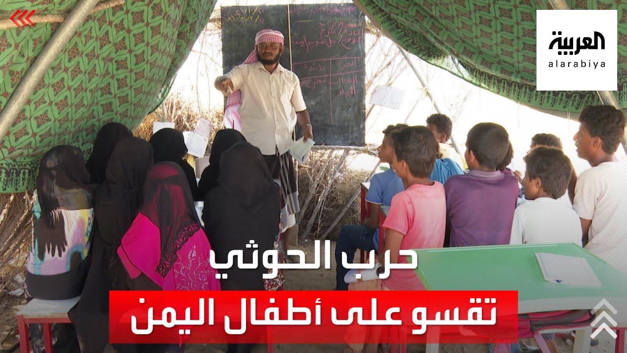 الطلاب يفترشون الأرض.. العربية في إحدى مدارس حجة باليمن  - نشر قبل 1 ساعة