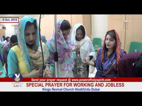 09 10 2015 Special Prayer for Working and Jobless