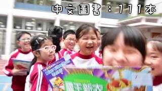 福榮街官立小學16-17年度 - 校友會贈書影片
