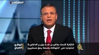 الواقع العربي- أي نوع من الصحفيين يريده نظام السيسي؟