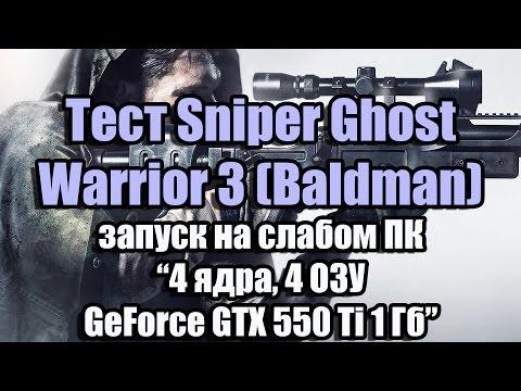 Тест Sniper Ghost Warrior 3 (Baldman) запуск на слабом ПК (4 ядра, 4 ОЗУ, GeForce GTX 550 Ti 1 Гб)