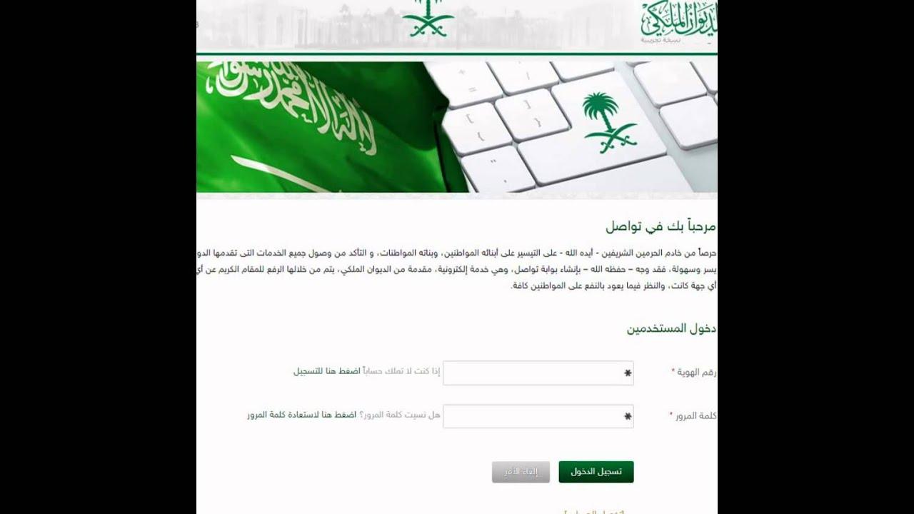 موقع تواصل الديوان الملكي السعودي 1438 رابط مباشر لتسجيل اخبار