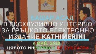 Башар Асад в ексклузивно интервю за Kathimerini (БГ Субтитри )