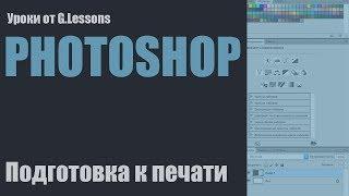 Уроки по Adobe Photoshop CS5: Подготовка изображения к печати