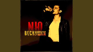 Download Веснушки Mp3 and Videos