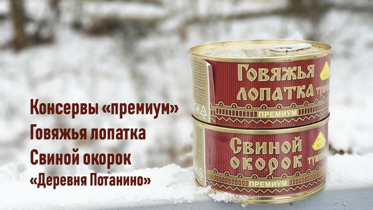 Свиной окорок и говяжья лопатка: консервы Деревня Потанино тушенка класса премиум