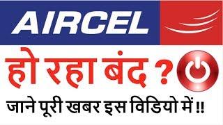 aircel हो रहा बंद ? | aircel shutdown | Aircel company going to close