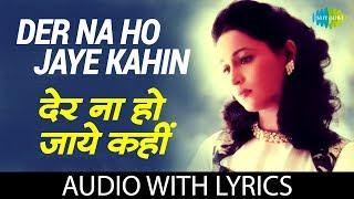 Der Na Ho Jaye Kahin with lyrics   Lata Mangeshkar, Suresh Wadkar, Mohammad Sayeed   Ravindra Jain