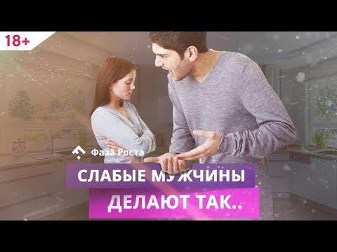 Мужские манипуляции: 2 уловки слабых мужчин.  Отношения мужчины и женщины  Фаза Роста