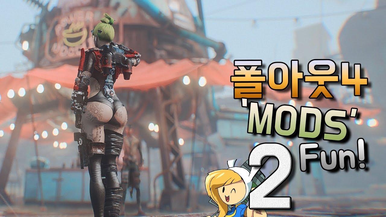 폴아웃4(Fallout4) - Mods that make the Fallout4 more FUN! -2