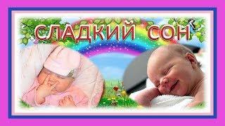 Сладкий сон малышей    Спокойной ночи! Волшебных снов!