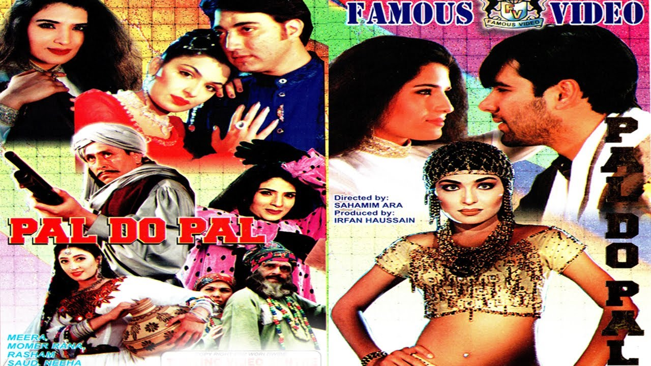 Download PAL DO PAL (1999) - MOAMAR RANA, RESHAM, SAUD, MEERA - OFFICIAL PAKISTANI MOVIE