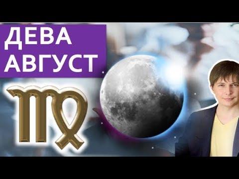 ДЕВА ГОРОСКОП НА МЕСЯЦ АВГУСТ 2018 / Астрологический прогноз Павел Чудинов