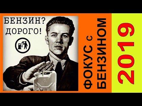 Россияне едут в Казахстан за российским бензином по  28 рублей