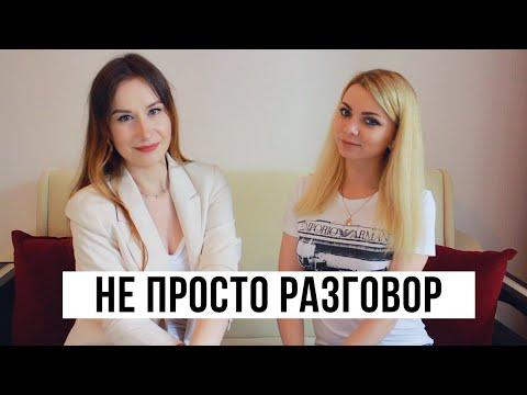 Не просто разговор C ElenaVol Blogger