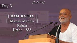 Day 3 - Manas Mandir | Ram Katha 843 - Rajula | 16/03/2020 | Morari Bapu
