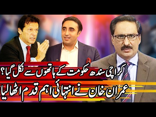 Kal Tak with Javed Chaudhry | 12 September 2019 | Express News
