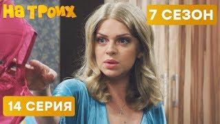 Потерянное БЕЛЬЕ На Троих 2020 7 СЕЗОН 14 серия ЮМОР ICTV