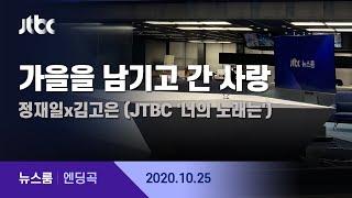 10월 25일 (일) 뉴스룸 엔딩곡 (BGM : 가을을 남기고 간 사랑 - 정재일x김고은 (JTBC '너의 노래는')) / JTBC News