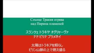 【ブルガリア国歌】『愛しき祖国よ』【日本語字幕】