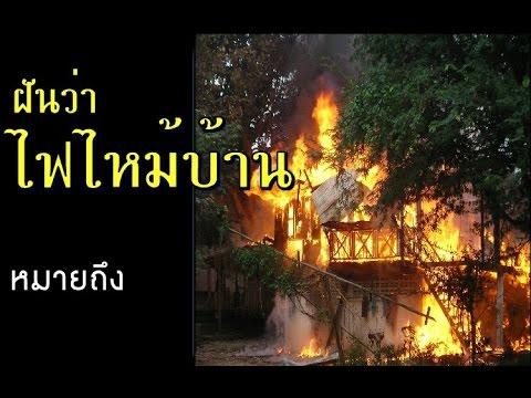 ทำนายฝัน - ฝันว่าไฟไหม้บ้าน [พร้อมเลขเด็ด]