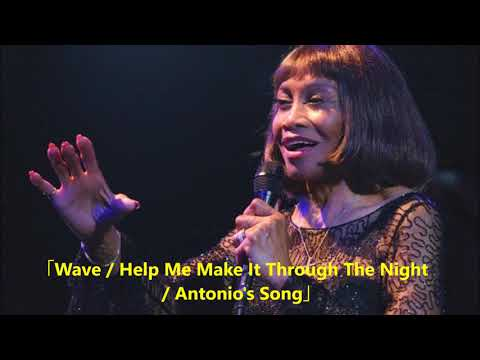 Salena Jones 「Wave/Help Me Make It Through The Night/Antonio's Song 」