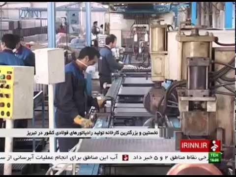 Iran East Azerbaijan province, Panel Radiator production توليد رادياتور پنلي آذربايجان شرقي ايران
