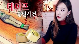 [토미] 한국 미제사건 : 광주 여대생테이프 살인사건   토요미스테리 ㅣ디바제시카