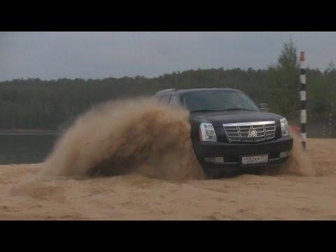 Cadillac Escalade III 6.2 409 HP (Life test) / Тест-драйв Кадиллак Эскалейд 3 - Яхта
