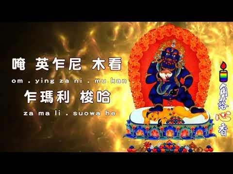 【角落心香】黑財神咒(佛歌) - YouTube