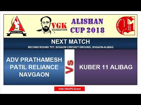 Alishan Cup-2018, Reliance Navgaon Vs Kuber 11 Alibag