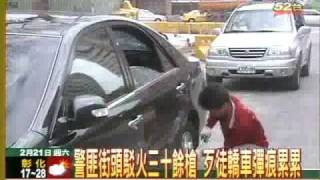警匪街頭駁火 歹徒轎車彈痕累累 thumbnail