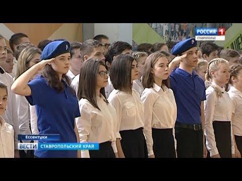 """Ессентучане пополнили ряды """"Юнармии"""""""