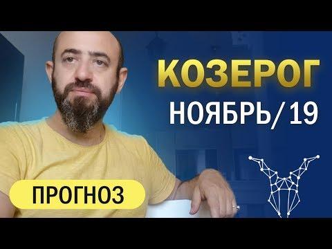 Гороскоп КОЗЕРОГ Ноябрь 2019 год / Ведическая Астрология