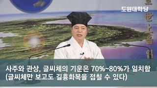 [도원(道圓)대학당 강의] 840 글씨체로 성격, 수명, 부귀복록을 알 수 있다.