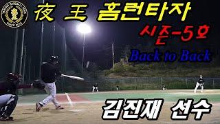 TEAM - 夜 王(야왕) / 홈런타자 - 김진재 선수…