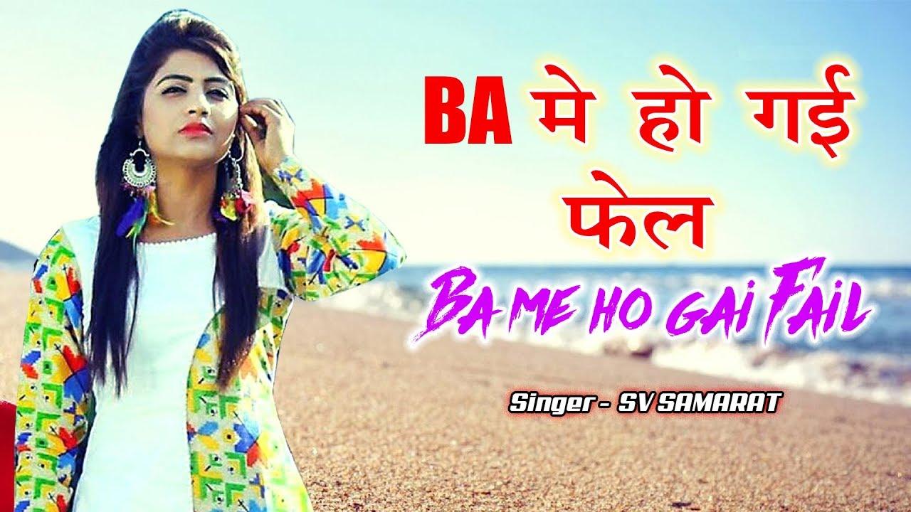 BA में होगी फ़ैल| Sonika Singh | SV Samrat | Full HD| New Haryanvi Song  2018 | Latest Haryanvi Songs