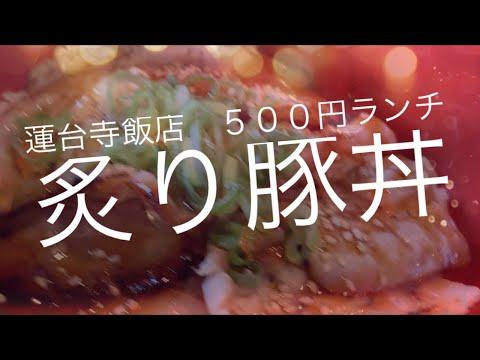 [熊本グルメ]蓮台寺飯店の炙り豚丼☆500円ランチ 熊本市蓮台寺