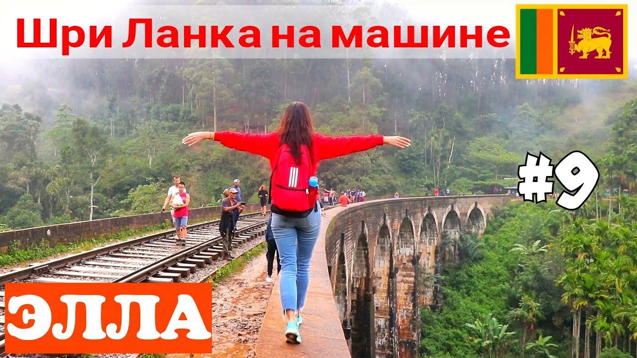 Элла Шри Ланка. Топ мест на ШриЛанке. 9 арочный мост. Малый пик Адама. Куда поехать на Шри Ланке.16+