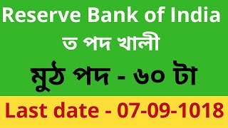 Reserve Bank of India recruitment | Job in RBI | RBI jobs 2018 |