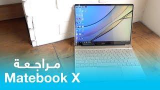 مراجعة HUAWEI MateBook X : مميزات وعيوب لابتوب هواوي