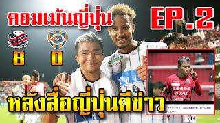 คอมเม้นแฟนบอลญี่ปุ่น EP.2 หลังสื่อตีข่าว ชนาธิป กับผลงานสุดร้อนแรง ยิง 2 จ่าย 2 เจลีกนัดล่าสุด