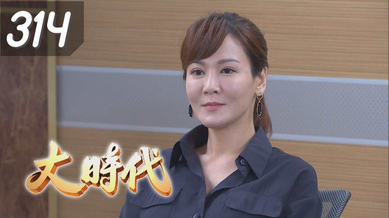 Download 大時代 Great Times EP314|正忠排骨飯